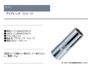 ソケットレンチ 工具 1/2 ソケット
