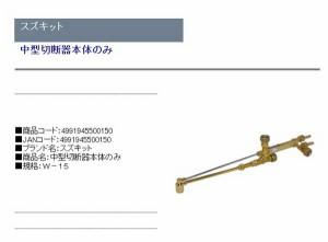 【送料無料】 溶接用部品(スズキット)中型切断器本体のみ w-15