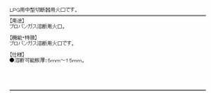 溶接用部品(スズキット)lpg中型切断器用火口no.2 w-262