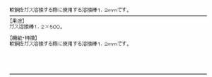 【送料無料】 溶接用部品(スズキット)ガス溶接棒1.2×500 rgg-06