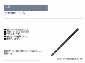 (ドリル 刃) 鉄工ドリル 4.5mm ワンタッチ ドリルビット シンニング処理 (軽合金・鉄鋼・アルミ・樹脂・木材の穴あけ)