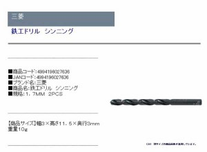 (ドリル 刃) 鉄工ドリル 1.7mm (2本入) ハイス鋼 シンニング処理 (鉄鋼・アルミ・木材・樹脂の穴あけ)