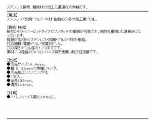 【送料無料】 電動ドライバー ドリル用ドリルビット(三菱)六角軸ステンレスドリル 4.4mm