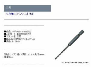 【送料無料】 電動ドライバー ドリル用ドリルビット(三菱)六角軸ステンレスドリル 4.5mm