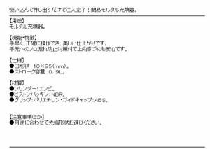 【送料無料】 モルタル充填機