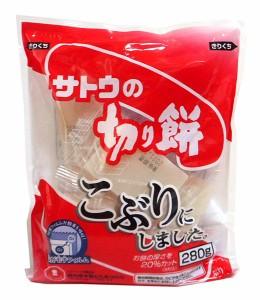 ★まとめ買い★ 佐藤食品 サトウの切り餅こぶりにしました。280g ×20個【イージャパンモール】