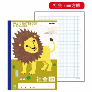 パリオノート 社会5mm方眼ライオン【返品・交換・キャンセル不可】【イージャパンモール】