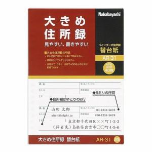 ナカバヤシ 大きめ住所録(バインダー式) A?31用 替台紙 1パック(40枚)