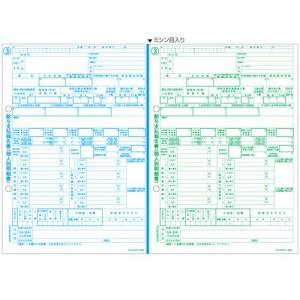 源泉徴収票 平成31年の画像
