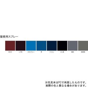 SP屋根用スプレー ナスコン 400M #279166【イージャパンモール】