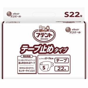 【送料無料】【法人(会社・企業)様限定】大王製紙 アテント テープ止めタイプ S 1セット(66枚:22枚x3パック)