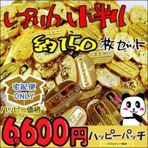 小判 レプリカ 大量 約150枚セット ゴールド HB-502 硬貨レプリカ おもしろグッズ