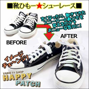 ◎ 靴ひも(靴紐) シューレース キラキラ ラメ ホワイト SHOELACE ETSR-029