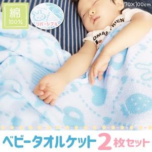 ee3c717aafb621 タオルケット 子供 ベビー 70×100 綿100 % タオル ベビーケット お昼寝 赤ちゃん 2