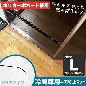 冷蔵庫 マット 透明 冷蔵庫用 キズ防止マット 傷防止 傷 凹み 防止マット ポリカーボネート 600Lクラス クリアタイプ 床暖房対応 引っ