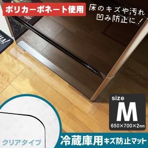 冷蔵庫 マット 透明 冷蔵庫用 キズ防止マット 傷防止 傷 凹み 防止マット ポリカーボネート 500Lクラス クリアタイプ 床暖房対応 引っ