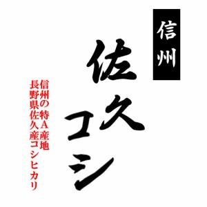 【送込】「A」受賞 29年産長野県佐久産コシヒカリ 白米10kgx1袋 長期保存包装