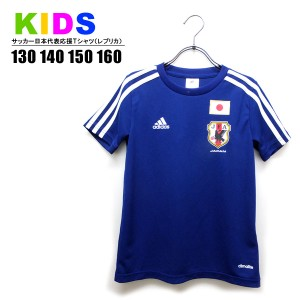 【BOYS】 adidas アディダス 〜クライマライト機能素材 吸汗速乾〜 サッカー日本代表応援Tシャツ