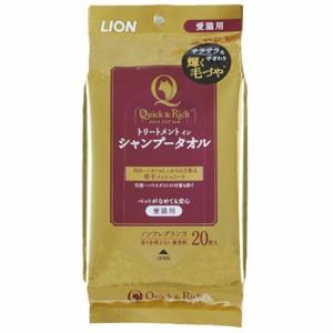 LION クイック&リッチ トリートメントイン シャンプータオル 愛猫用