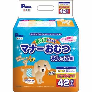 【C】男の子のためのマナーおむつ おしっこ用 ビッグパック 小型犬用 42枚