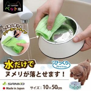 びっくりフレッシュ ペット用食器洗い フリーカット グリーン