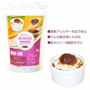 PE ペティッツディナー 〜ミネラルコントロール×低アレルゲン〜