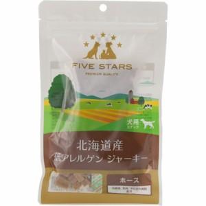FIVE STARS 北海道産 低アレルゲン ジャーキー ホース 80g