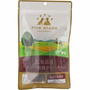 【C】FIVE STARS 北海道産 ヘルシー粗挽きビーフバー 6枚入