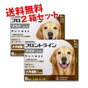 【B】【動物用医薬品】フロントラインプラス犬用L(20〜40kg) 1箱6本入 2箱セット