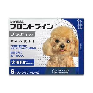 【動物用医薬品】フロントラインプラス犬用S (5〜10kg) 1箱6本入