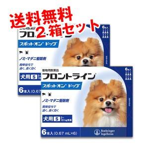 【動物用医薬品】フロントラインスポットオン犬用 (2〜10kg) 1箱6本入 2箱セット