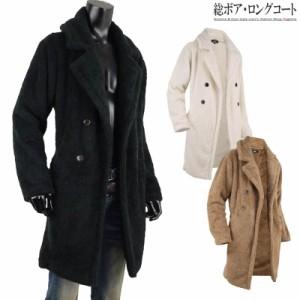 ボア コート メンズ ファーコート ボアコート ロングコート 暖か チェスターコート ファー B021005-02