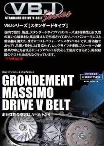 GRONDEMENT[グロンドマン]:MASSIMO(マッシーモ) Vベルト/ストマジ110系