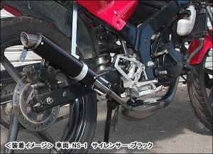 R.S.Y.[R.S.ヨコタ]:走り屋倶楽部 ワークスチャンバー(ブラック)/MBX80[HC04]