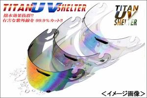 S.K.Y[エスケーワイ]:チタンUVシェルター(TITAN UV SHELTRE) ミラーシールド/Arai スーパーアドシスI