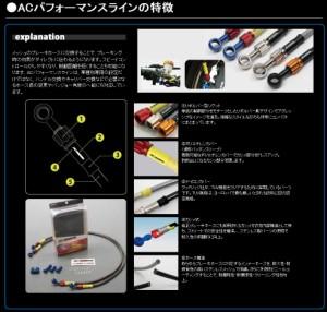 ACTIVE[アクティブ]:ACパフォーマンスライン リア用ブレーキホース アルミ(BLK/GLD)/XR250 モタード(03-07年)