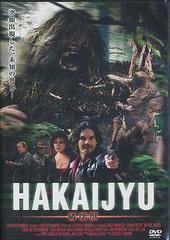 送料無料有/HAKAIJYU 破壊獣/洋画/FFEDS-262