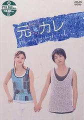 送料無料/[DVD]/元カレ DVD-BOX/TVドラマ/PCBX-60018