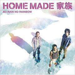 HOME MADE 家族/No Rain No Rainbow [通常盤]/KSCL-1275