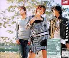 day after tomorrow/君と逢えた奇蹟 [DVD AUDIO]/AVAD-91209