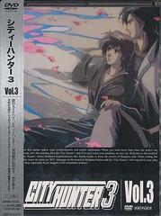 送料無料有/CITY HUNTER 3 Vol.3/アニメ/ANSB-3123