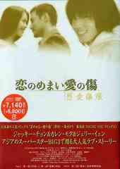 送料無料有/[DVD]/恋のめまい愛の傷 〜烈愛傷痕〜 DVD-BOX/TVドラマ/OPSD-S330