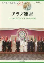 """""""[書籍]/アラブ連盟 ナショナリズムとイスラームの交錯 (イスラームを知る)/北澤義之/著 NIHUプログラムイスラーム地域研究/監"""""""