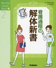 """""""[書籍]/看護過程の解体新書 (Nursing Canvas Book 2)/石川ふみよ/執筆/NEOBK-1781166"""""""
