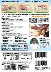 送料無料有/[DVD]/誰でもできる整体法 経絡(ツボ)バランス整体法 健康ハウツーDVD 初級編/趣味教養/DNHA-1001