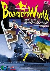 送料無料有/[DVD]/スポーツ DVD スケボー・スノボー、ボーダーズ ワールド/スポーツ/DSKA-1002