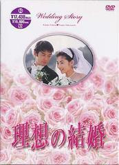 送料無料有/[DVD]/理想の結婚 DVD-BOX/TVドラマ/PCBX-61070