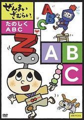 送料無料有/ぜんまいざむらい ?たのしく ABC?/アニメ/ANSB-2491