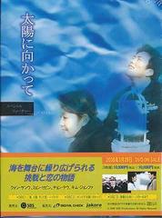 送料無料有/[DVD]/「太陽に向かって」 スペシャルフィーチャー DVD-BOX/TVドラマ/D-6870