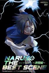 送料無料有/NARUTO THE BEST SCENE ?激闘編?/アニメ/ANSB-3372